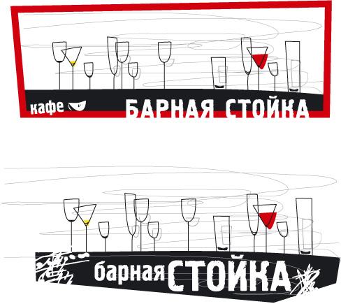 "Логотип ""Барной стойки"""