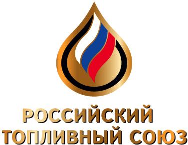 Логотип «Российского топливного союза»