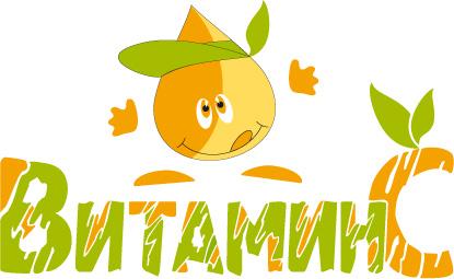 Логотип торговой марки «Витамин C»