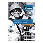 Годовой отчет «Нефтегаранта» (2009)