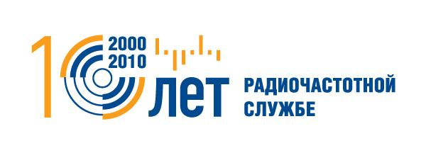10years-rfc-logo