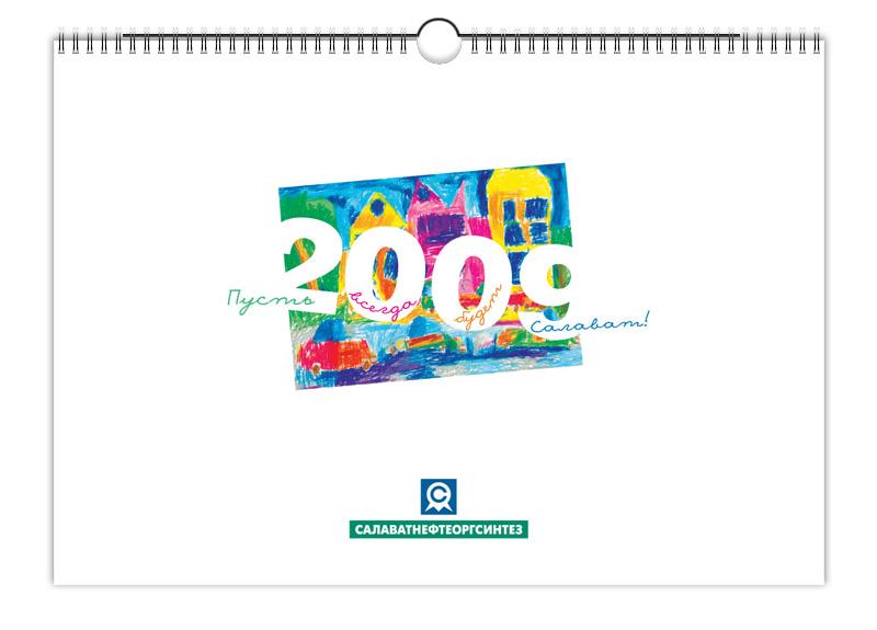 salavat-face2009