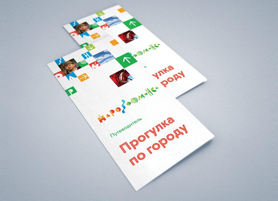 Буклеты с картой Наро-Фоминска