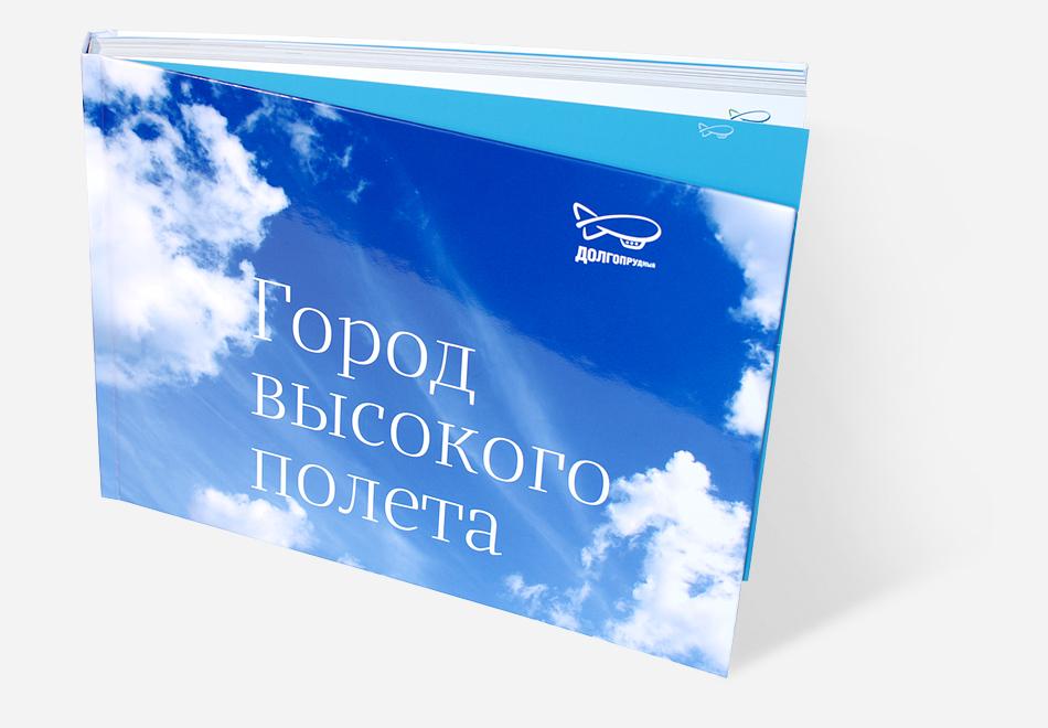 Фотоальбом Долгопрудного