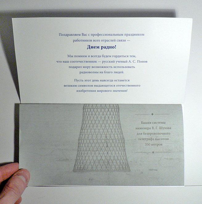 9may-postcard-2009-2