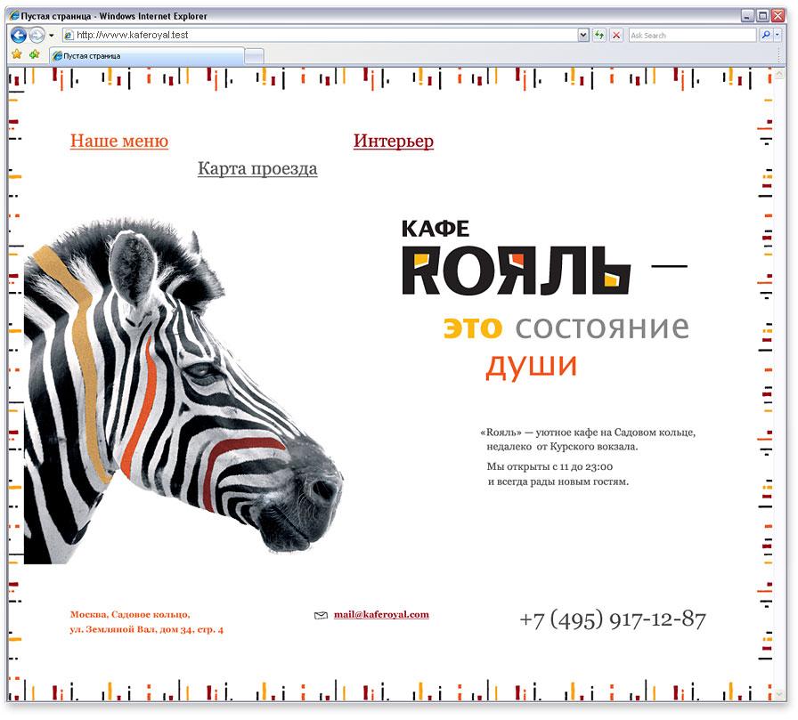 Зебра — на морде написано